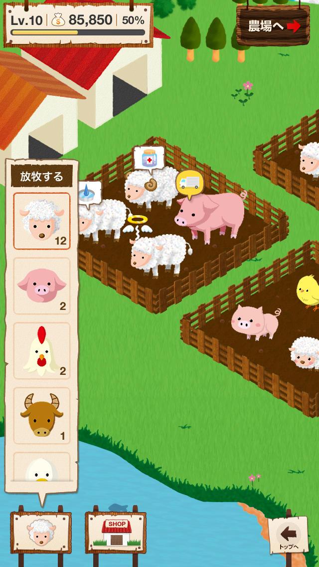 小肥羊牧場のスクリーンショット_2