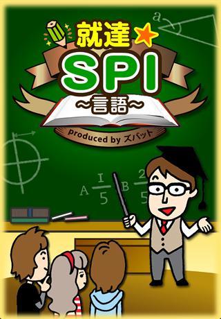 就達★SPI(言語)のスクリーンショット_1