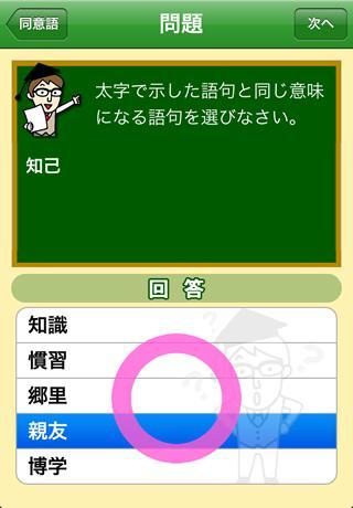 就達★SPI(言語)のスクリーンショット_3