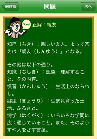就達★SPI(言語)のスクリーンショット_4