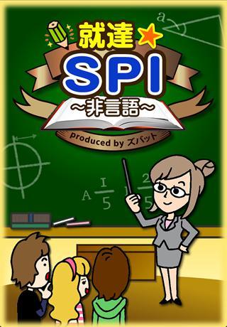 就達★SPI(非言語)のスクリーンショット_1