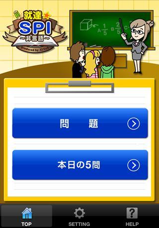 就達★SPI(非言語)のスクリーンショット_2