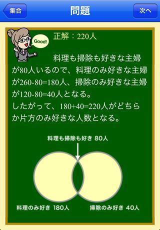就達★SPI(非言語)のスクリーンショット_4