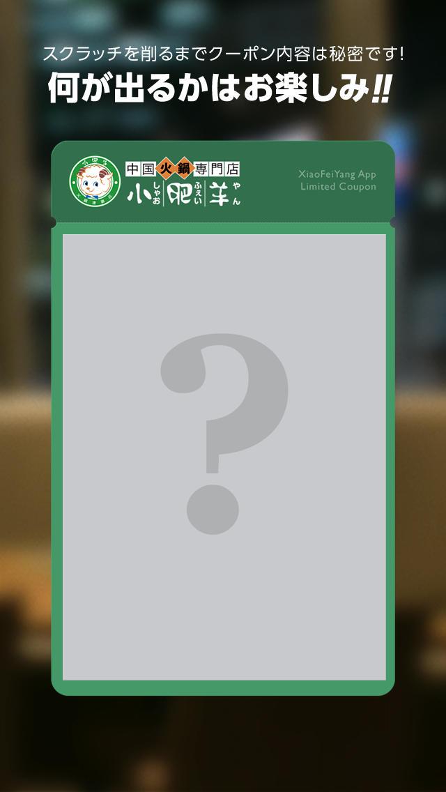 中国火鍋専門店小肥羊のスクリーンショット_5