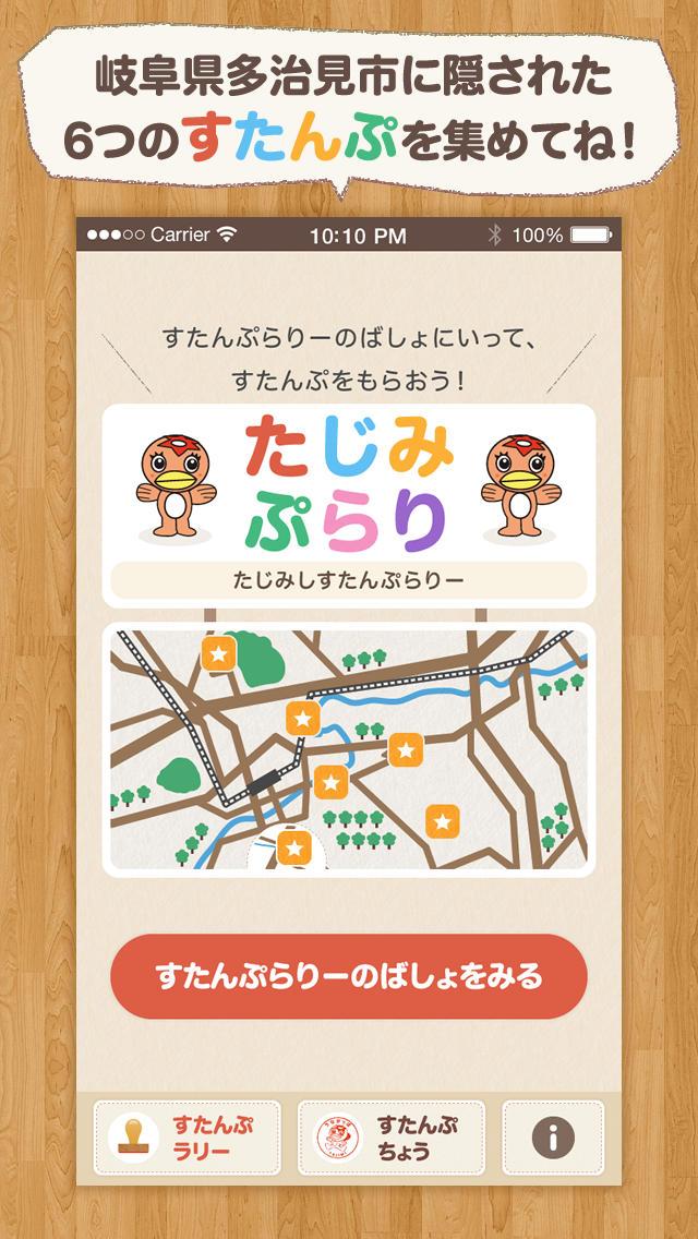 たじみぷらりのスクリーンショット_1