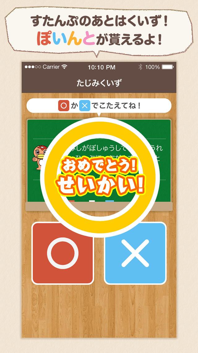 たじみぷらりのスクリーンショット_4