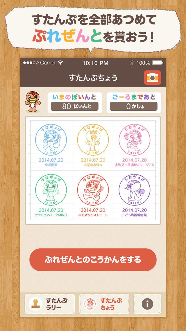 たじみぷらりのスクリーンショット_5
