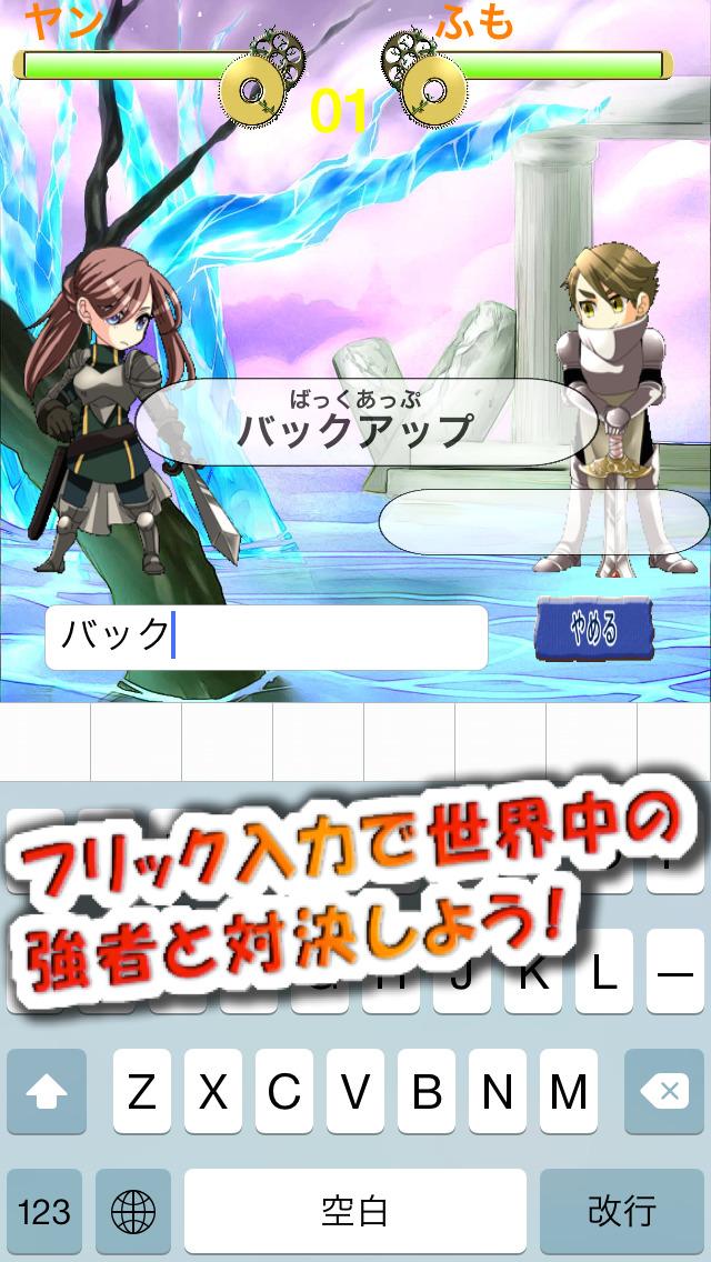 フリック大戦 〜オンラインタイピング対戦バトルゲーム〜のスクリーンショット_1