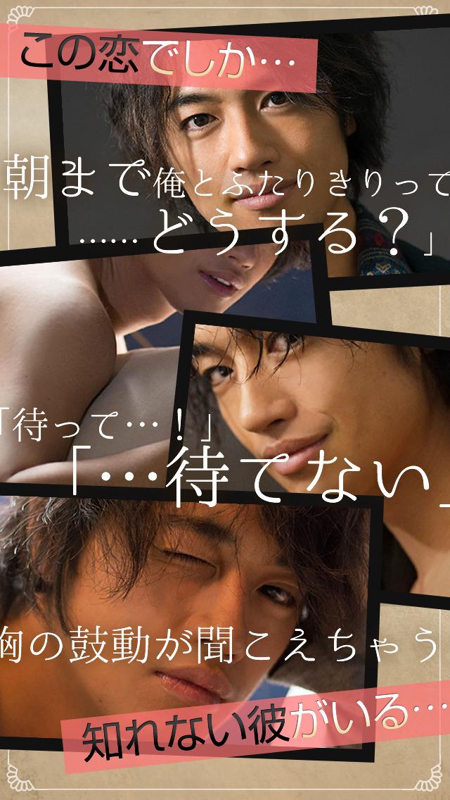 斎藤工◆恋のシナリオ~斎藤工と秘密の恋~のスクリーンショット_3