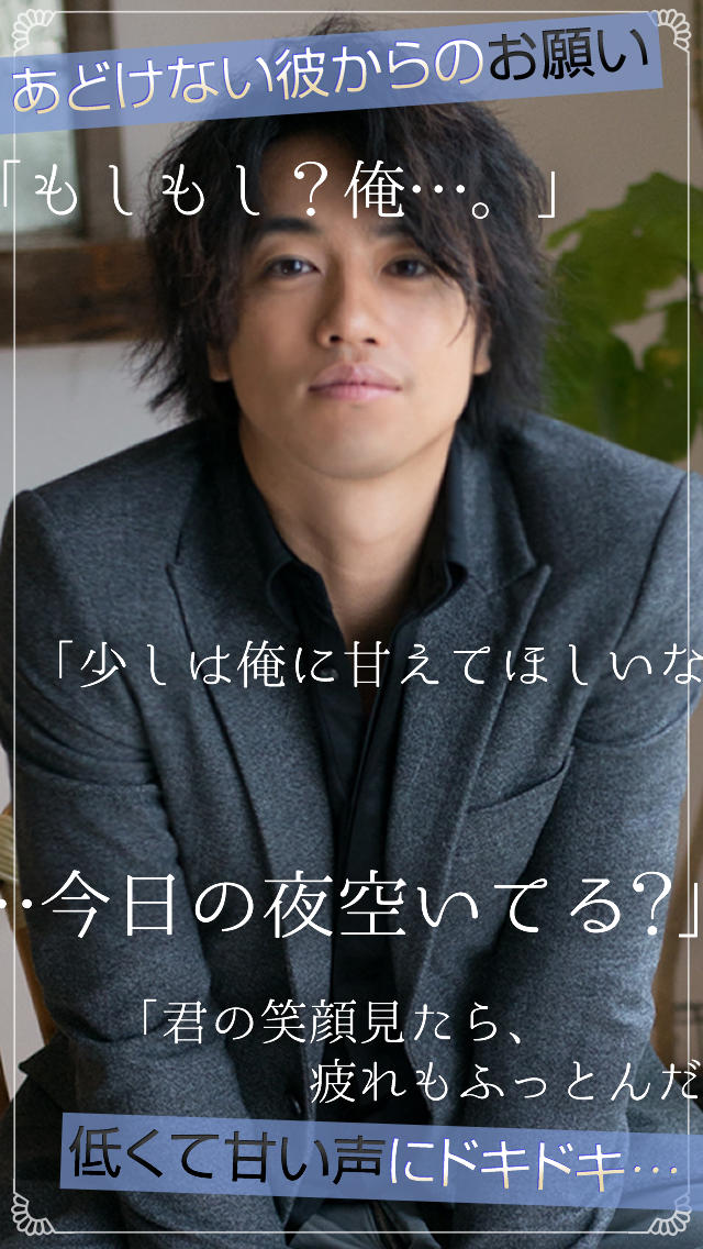 斎藤工ボイスアプリ【恋のささやき】のスクリーンショット_2