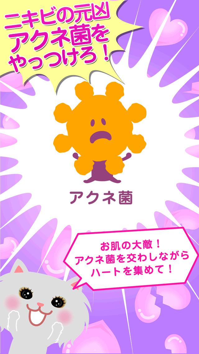 ミケコ キレイになる!のスクリーンショット_3