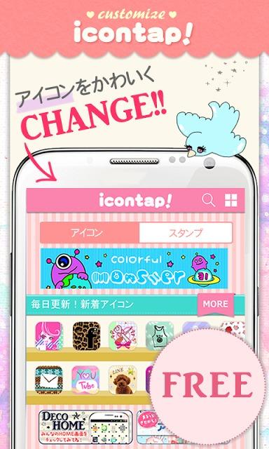 無料でアイコンをきせかえ♪icontap(アイコンタップ)のスクリーンショット_5