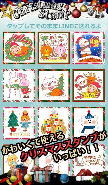 すぐスタンプ クリスマス編 無料のスクリーンショット_1