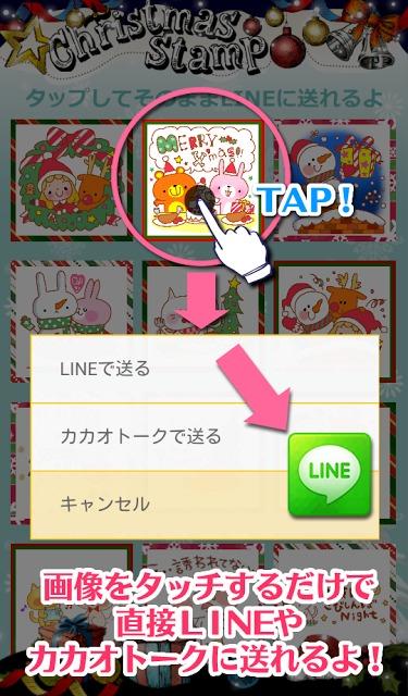 すぐスタンプ クリスマス編 無料のスクリーンショット_2