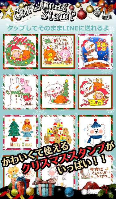 すぐスタンプ クリスマス編 無料のスクリーンショット_3