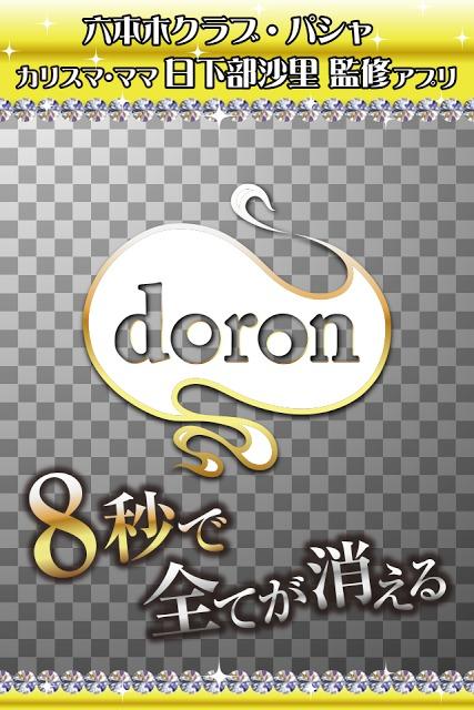 doronのスクリーンショット_1