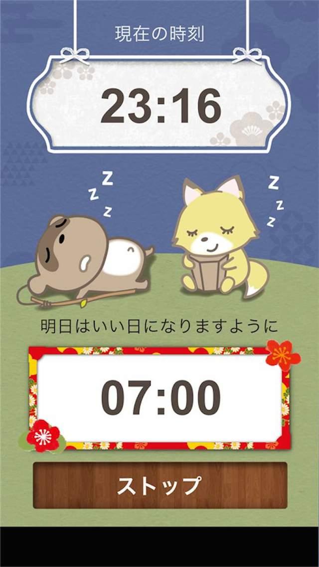 開運!目覚まし占い時計・アラームのスクリーンショット_2