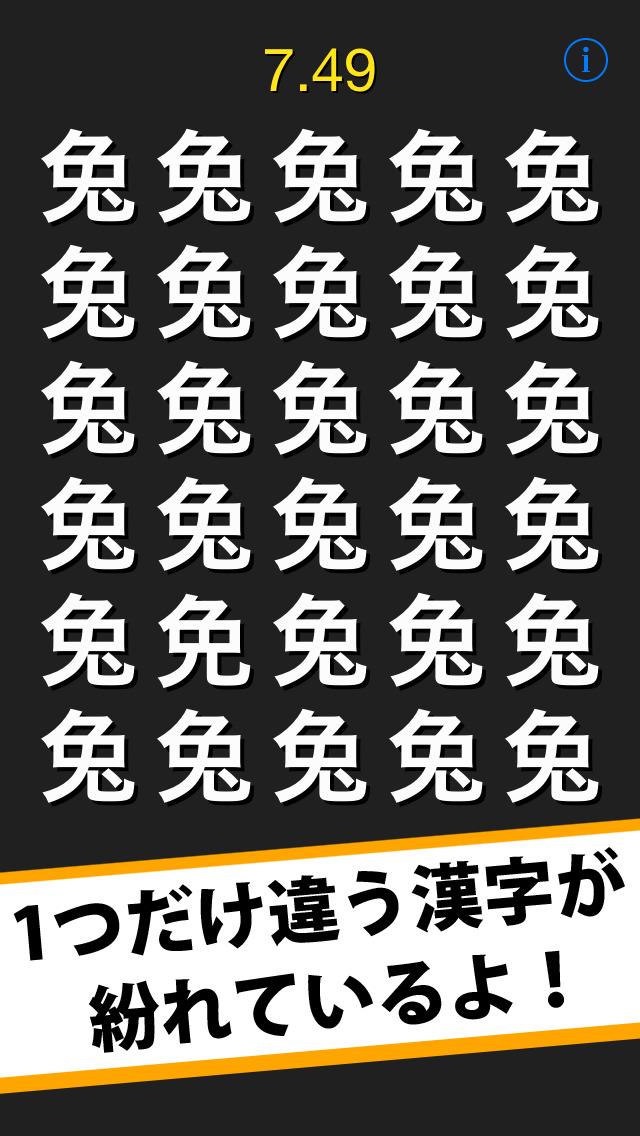 漢字間違い探しのスクリーンショット_1