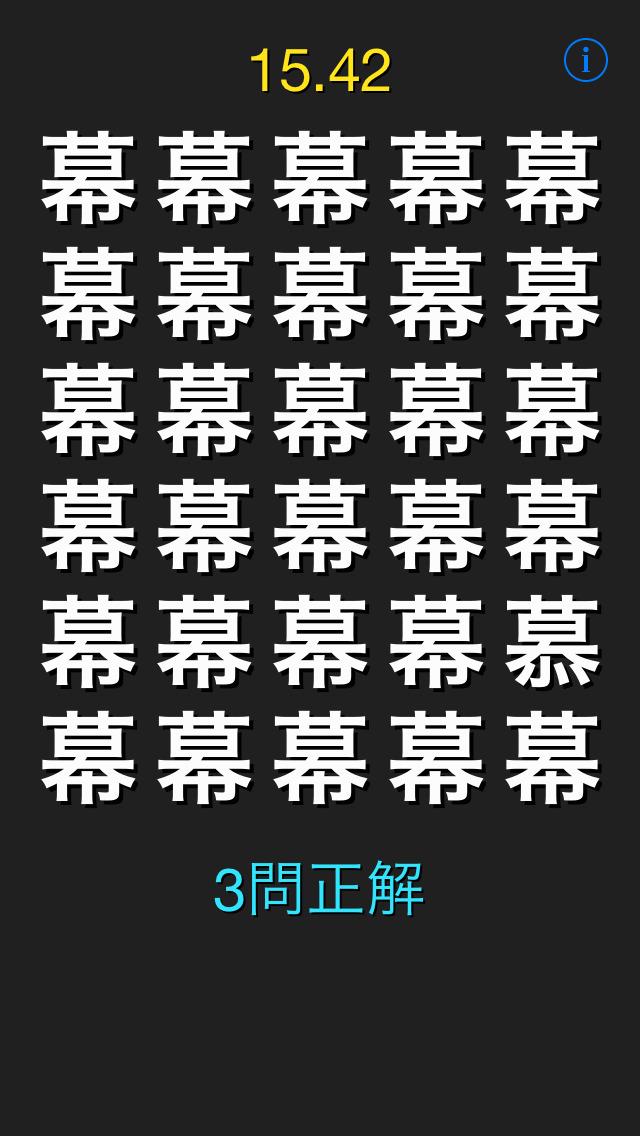 漢字間違い探しのスクリーンショット_3