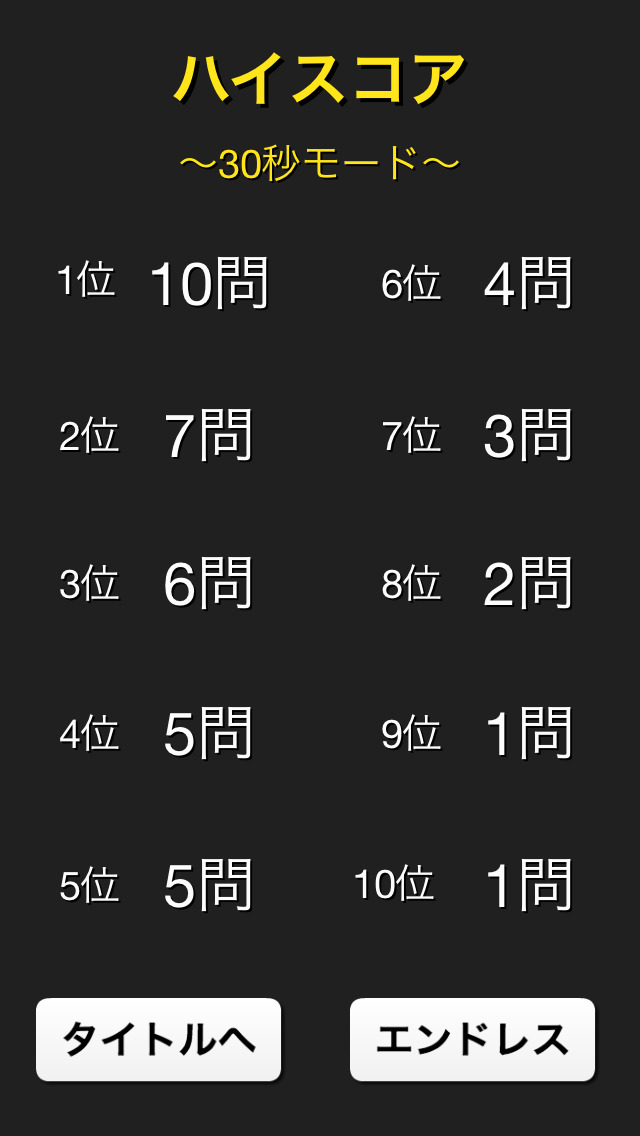 漢字間違い探しのスクリーンショット_5