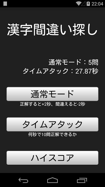 漢字間違い探しのスクリーンショット_2