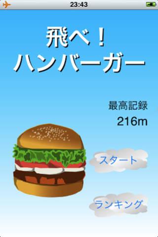 飛べ!ハンバーガーのスクリーンショット_2