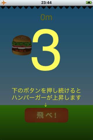 飛べ!ハンバーガーのスクリーンショット_3