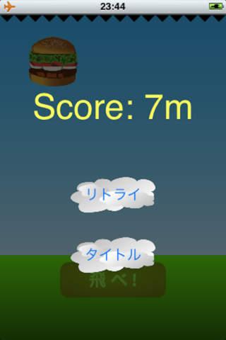 飛べ!ハンバーガーのスクリーンショット_4