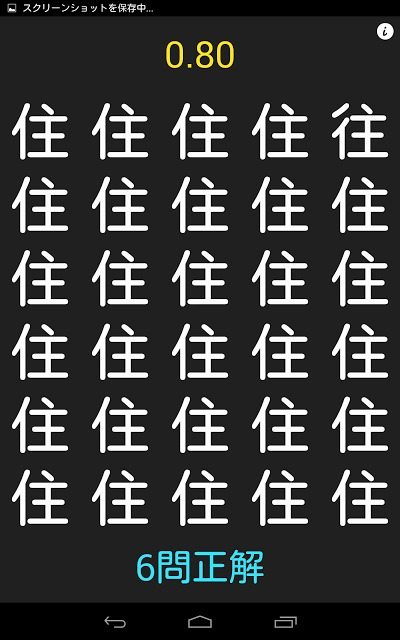 漢字間違い探し2のスクリーンショット_2