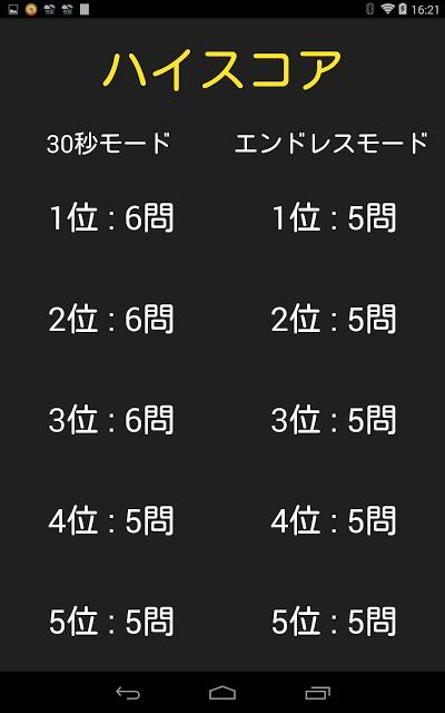 漢字間違い探し2のスクリーンショット_5