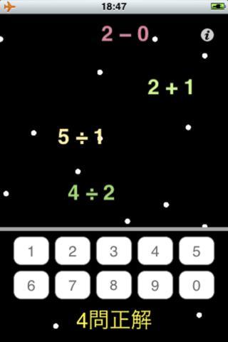 暗算ドロップのスクリーンショット_1