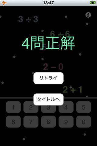 暗算ドロップのスクリーンショット_3