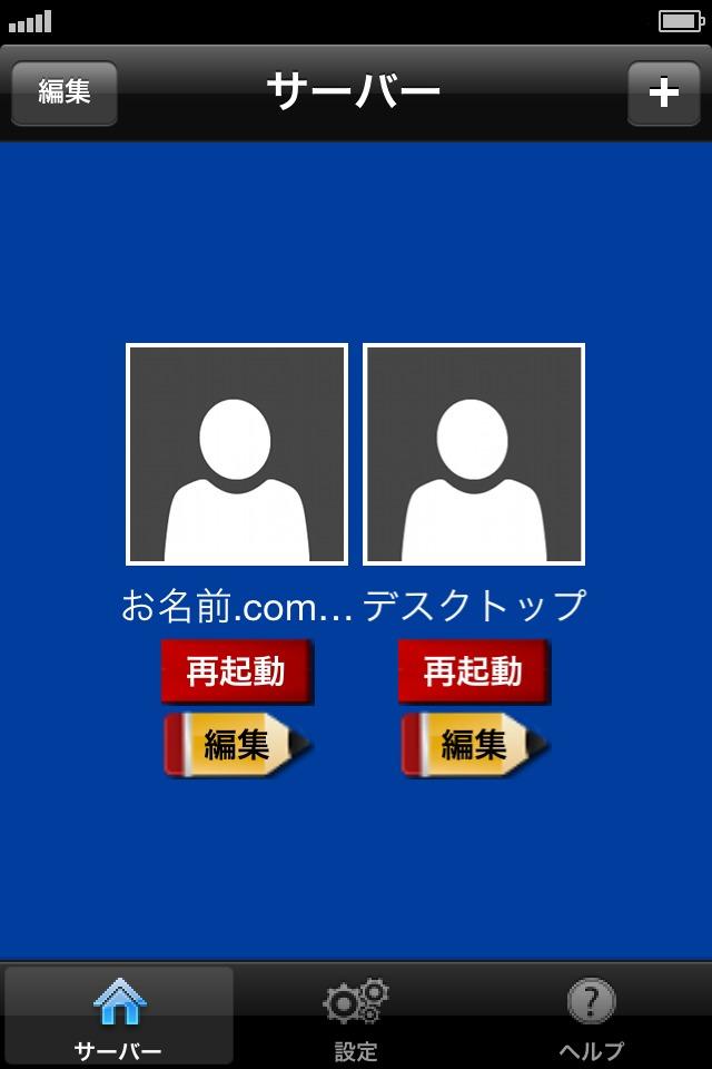 お名前.com デスクトップクラウドのスクリーンショット_2