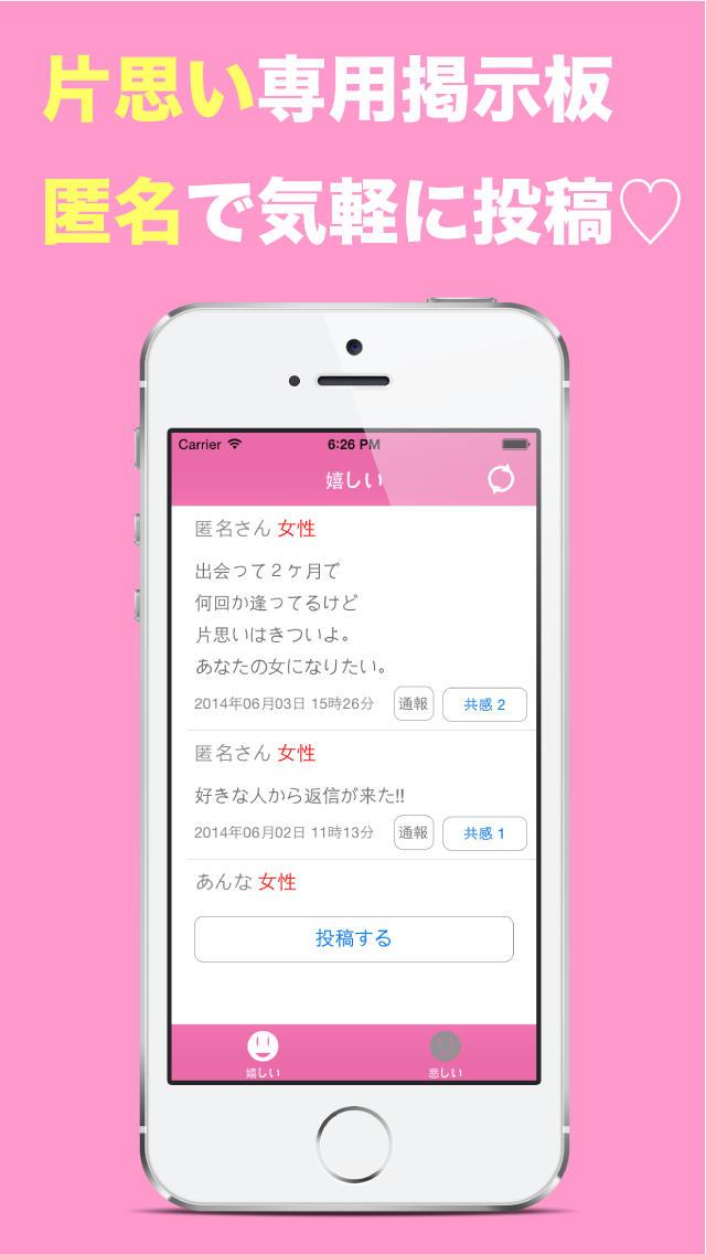 カタオモ -片思い専用掲示板-のスクリーンショット_1
