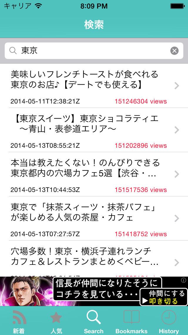 東京コレキテルなびのスクリーンショット_3
