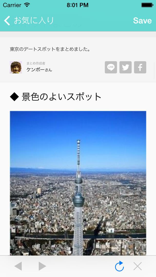 東京コレキテルなびのスクリーンショット_4