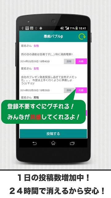 愚痴バブル -愚痴専用掲示板-のスクリーンショット_1