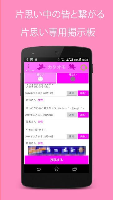 カタオモ -恋愛 片思い中の恋バナ掲示板-のスクリーンショット_1
