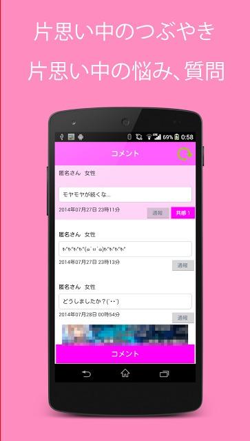 カタオモ -恋愛 片思い中の恋バナ掲示板-のスクリーンショット_2