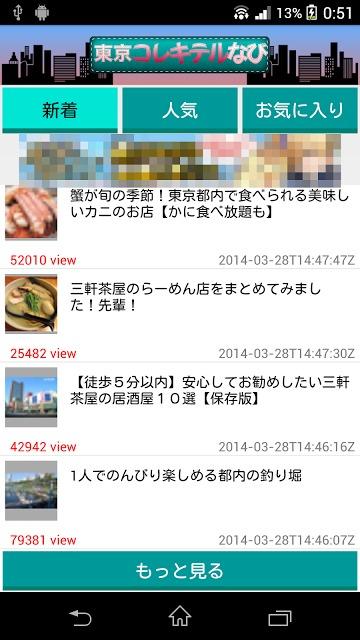 東京遊び観光スポット情報 コレキテルなびのスクリーンショット_1