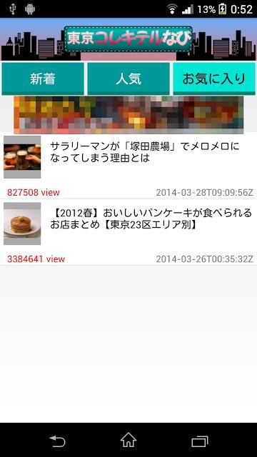 東京遊び観光スポット情報 コレキテルなびのスクリーンショット_3