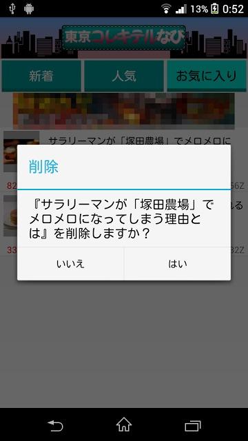東京遊び観光スポット情報 コレキテルなびのスクリーンショット_4