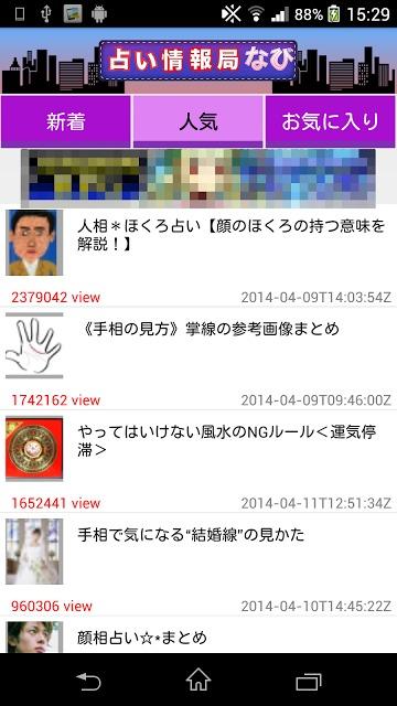 【占いまとめ】占い情報局なびのスクリーンショット_2
