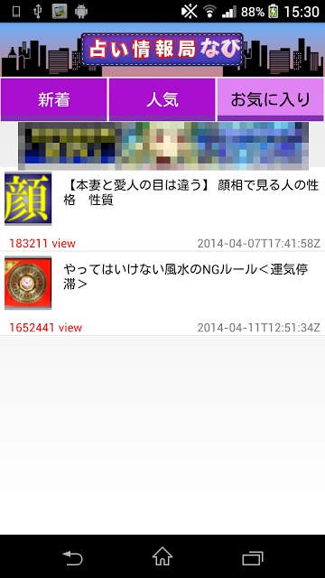【占いまとめ】占い情報局なびのスクリーンショット_4