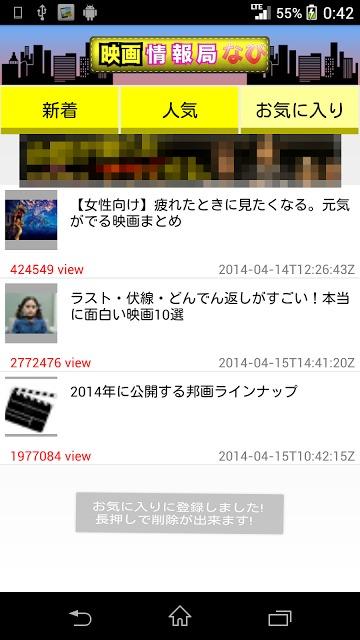 映画情報なびのスクリーンショット_3