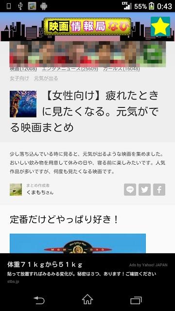 映画情報なびのスクリーンショット_4