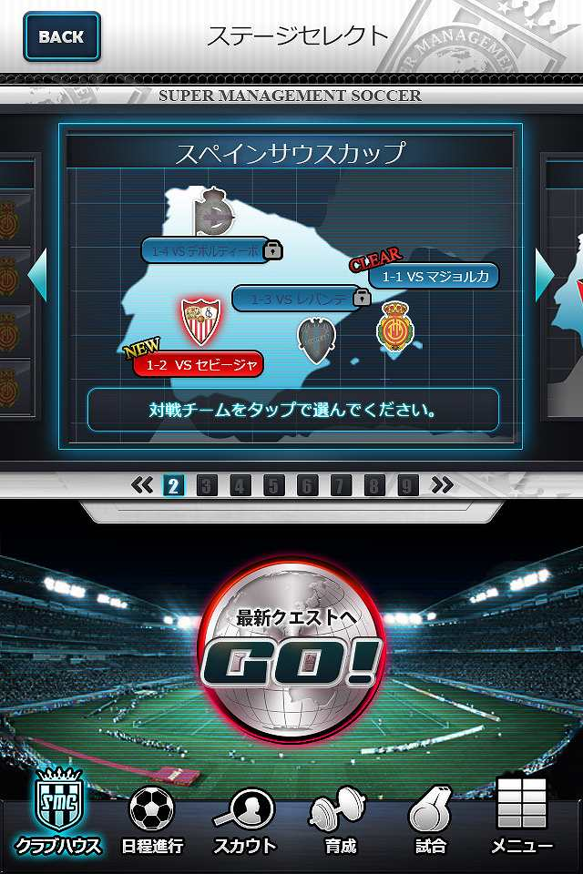 スマサカbyGMOのスクリーンショット_5