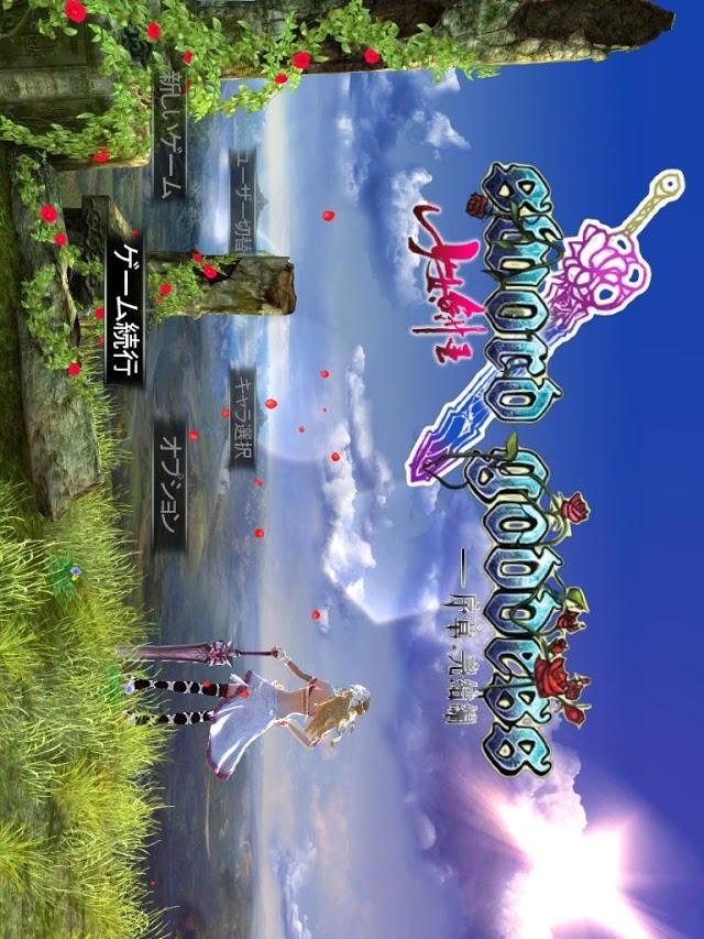 少女剣王 for GREEのスクリーンショット_5