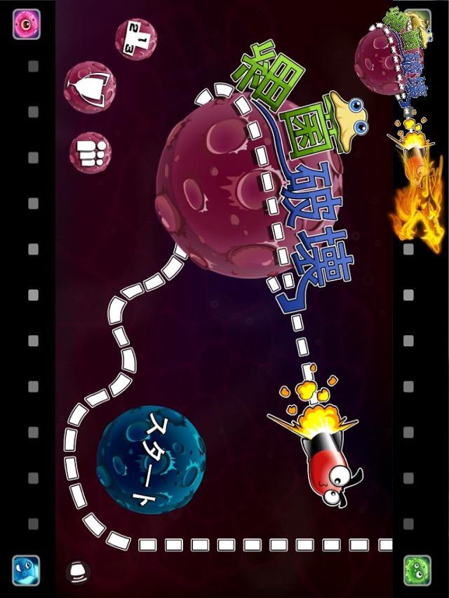 細菌破壊のスクリーンショット_1