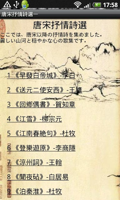 唐宋抒情詩選一(日本語版)のスクリーンショット_2